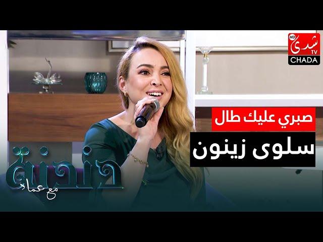 أغنية صبري عليك طال بصوت الفنانة سلوى زينون في برنامج دندنة مع عماد