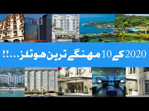 TOP 10 Most Expensive Hotels In The World Year 2020 | Expensive Hotels | You Tv
