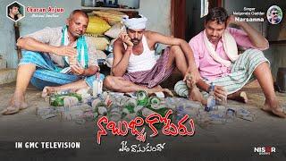 నా బుజ్జి కోటరు పాట   Naa Bujji kotaru Song   Charan Arjun Nalgonda Gaddar   Gmc Televission