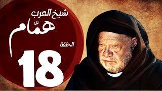 مسلسل شيخ العرب همام - الحلقة الثامنة عشر بطولة الفنان القدير يحيي الفخراني - Shiekh El Arab EP18