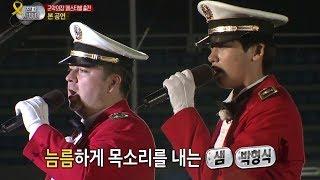 진짜 사나이 - 육군 군악대의 아름다운 대형을 수놓는 마칭공연! 샘과 박형식의 등장에 들썩대는 진해 여심! #14, EP55 20140518