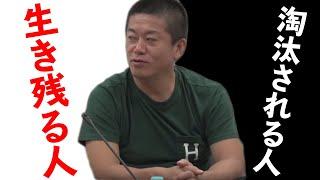堀江貴文のQ&A「生き残る人と淘汰される人の違いとは!?」〜vol.752〜