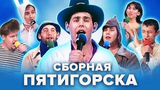 КВН Семен Слепаков и Сборная Пятигорска Большой сборник хитов