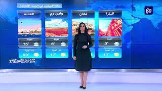 النشرة الجوية الأردنية من رؤيا 3-3-2019