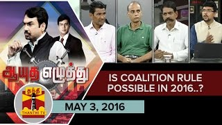 Ayutha Ezhuthu : Is Coalition Rule Possible in 2016.? | Thanthi TV