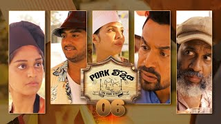 Pork Weediya | Episode 06  - (2021-08-03) | ITN Thumbnail