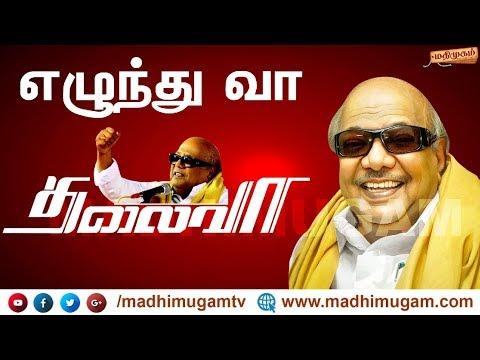 தலைவா எழுந்து வா.. Song | #Karunanidhi | MadhimugamTV