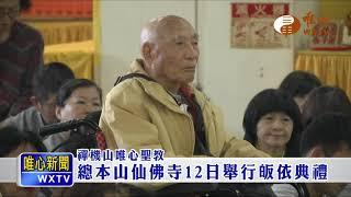 【唯心新聞72】| WXTV唯心電視台