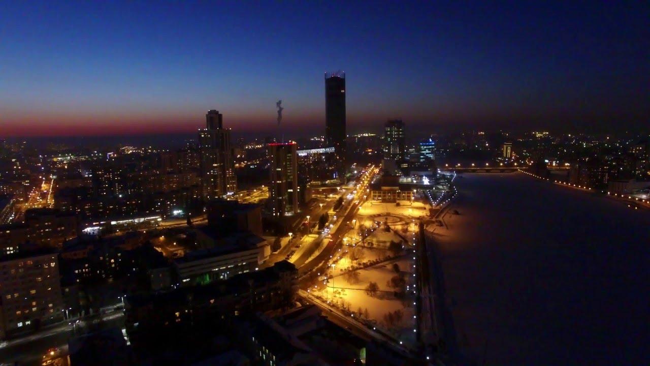 Аэросъёмка Ночной Екатеринбург, февраль 2016 года - YouTube