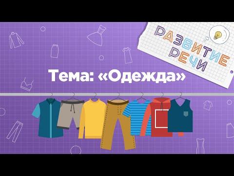 Занятия для дошкольников | Развитие речи | Тема: Одежда