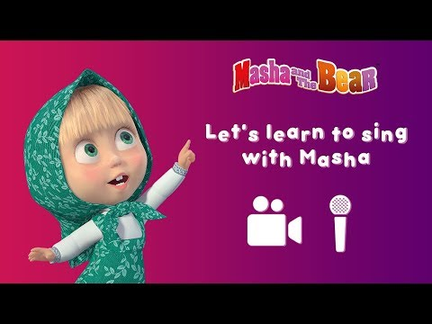 📚READ AND SING 🎤Let's learn to sing with Masha (Collection 1) 👱♀️ Karaoke! 🎤Masha and the Bear