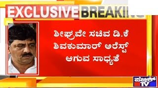 DK Shivakumar Likely To Be Arrested Soon; IT To Attach Benami Property Worth 110 Crores