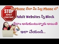 How To Block Adult Sites or Porn Sites On Android Mobile Telugu || తెలుగు