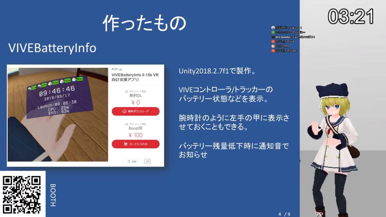 バーチャルキャスト登壇 歌舞伎座.tech#15 LT