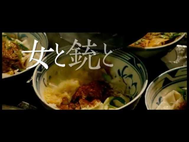 映画『女と銃と荒野の麺屋』予告編