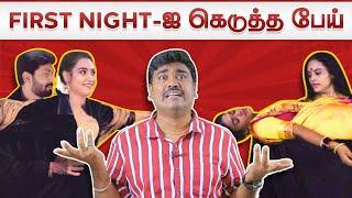 Tamil Serial Trolls | First Night தடுக்க வந்த ஆவி | Idiot Box | Kichdy