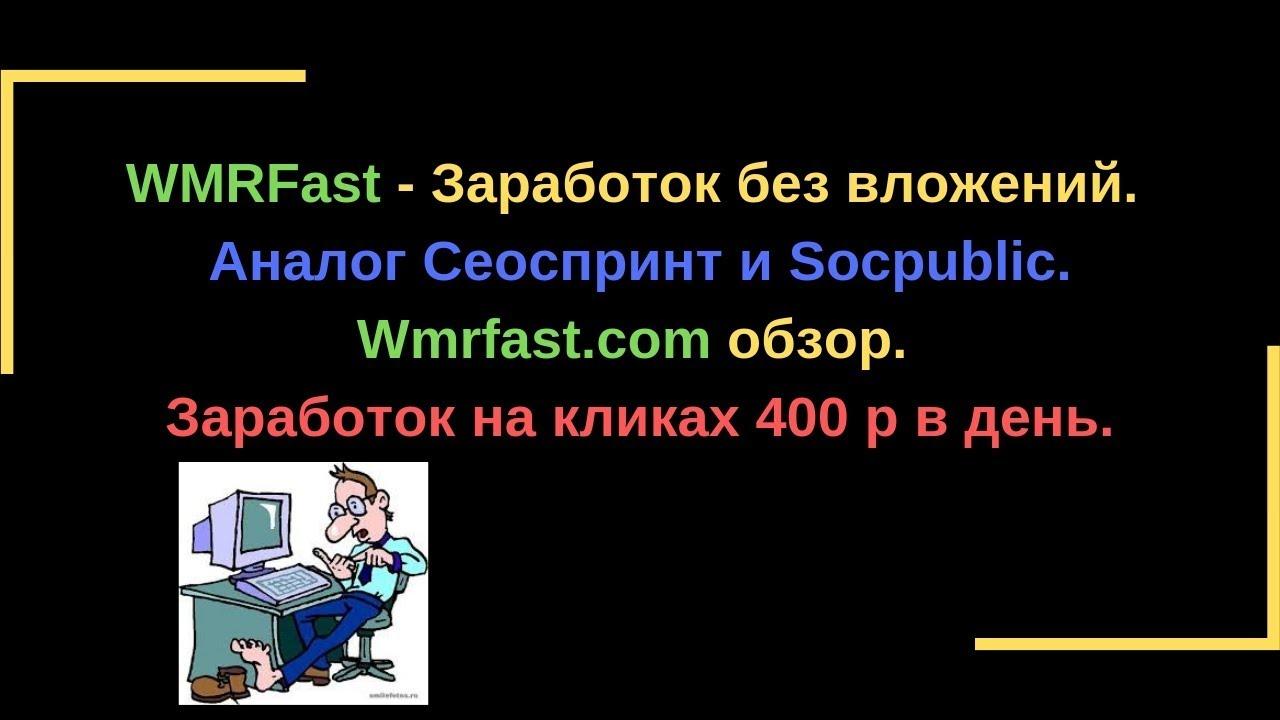 Wmrfast- Заработок на Кликах 400 Рублей в День | Автозаработок на Киви Кошелек