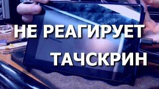 видео Не реагирует на касания. Тачскрин целый. Планшет Asus MEMO Pad HD7 ME173X (K00B)