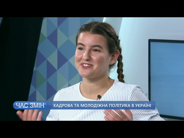 Молодіжна мер Тернополя про кадрову політику та підтримку ініціатив юних тернополян | ЧАС ЗМІН
