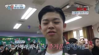 [선공개] 동현이 여친이 나타났다! 꽁냥 커플의 졸업현장.avi