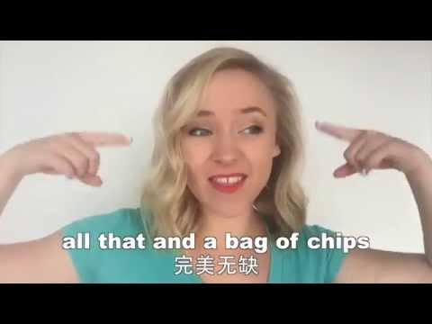 OMG!美语 All That And A Bag Of Chips!