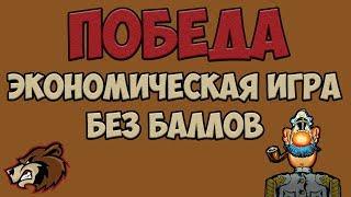 ПОБЕДА - ОБЗОР ЭКОНОМИЧЕСКОЙ ИГРЫ  С ВЫВОДОМ ДЕНЕГ БЕЗ CASHPOINT