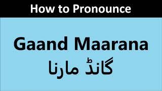 Gaand Maarana pronunciation in Urdu | Pronounce Gand Marna in Hindi | گانڈ مارنا کا اردو تلفظ
