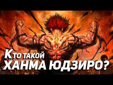 Всё о Ханма Юдзиро из аниме Боец Баки
