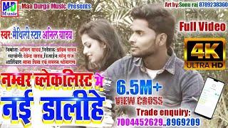 vuclip Anil yadav ka 4k video number blacklist me nai dalihe