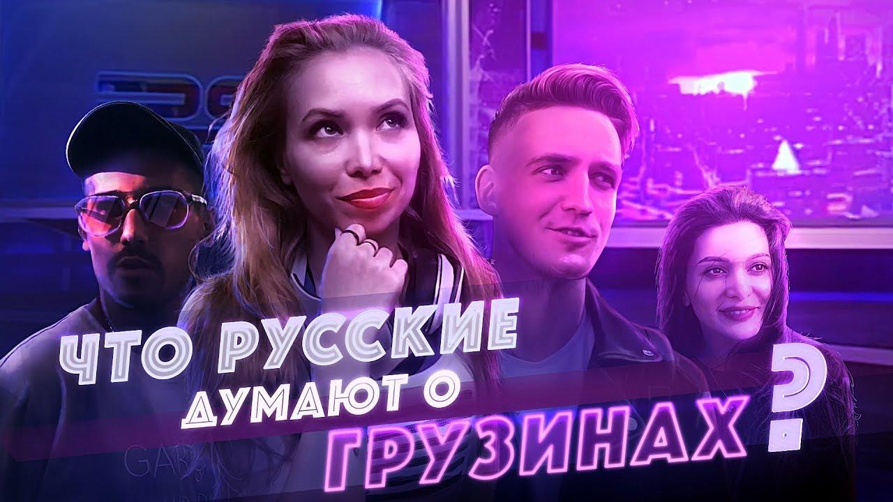 Что русские думают о грузинах?