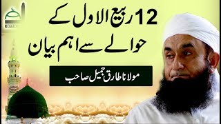 12 Rabi Ul Awwal Special Bayan by Molana Tariq Jameel Latest 29 November 2017