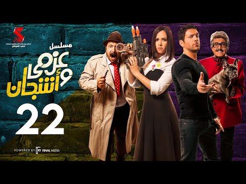 مسلسل عزمي و اشجان    الحلقة 22 الثانيه و العشرون   - Azmi We Ashgan Series - Episode 22 HD