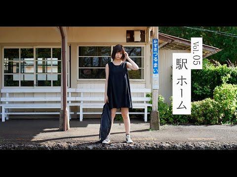 Vol.05 駅ホーム 編  *30秒