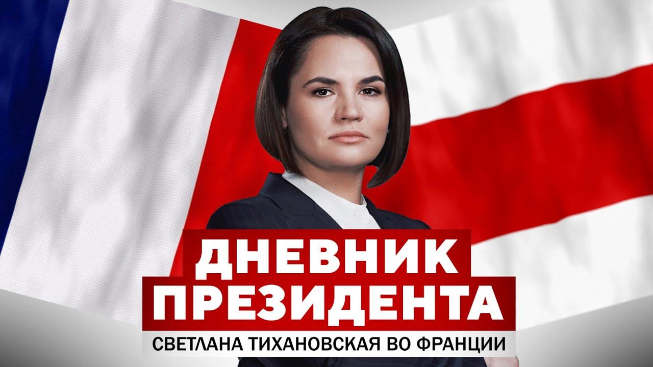 Дневник Президента / Рабочая поездка Светланы Тихановской во Францию.