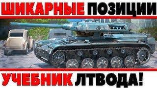 ШИКАРНЫЕ ПОЗИЦИИ 2018, ИГРАЙ ПО ЧИТЕРСКИ! БОЖЕСТВЕННЫЙ СВЕТ WOT! УЧЕБНИК ЛТВОДА! world of tanks ]
