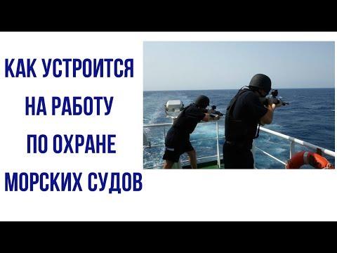 Как устроится на работу по охране морских судов