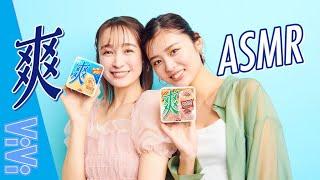 どっちが良い音を出せる!?ロッテ「爽」ASMRチャレンジ!!【PR】