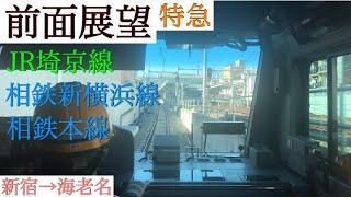 【前面展望】E233系7000番台 特急 新宿→海老名【JR埼京線/相鉄新横浜線/相鉄本線】