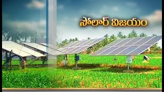 NTR Jalasiri Scheme | Provision of Solar Power | Turns into A Massive Boon for Farmers