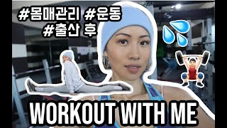[DNDROX 디엔디락스] WORKOUT WITH ME…