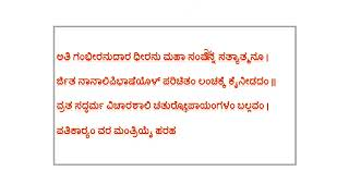 someshwar shatak -8th kannada poem PPT (RS Awati)