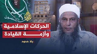 بلا حدود- الشيخ محمد الحسن ولد الددو