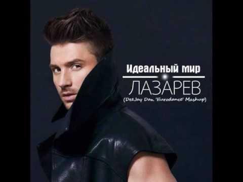 Сергей Лазарев vs DJ Bobo - Идеальный Мир (DeeJay Dan 'Eurodance' Mashup)