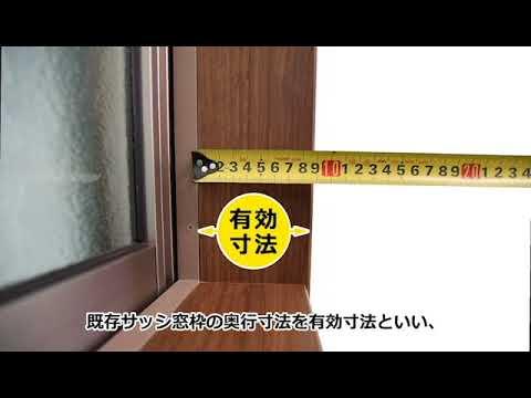 LIXIL内窓インプラス3 有効寸法を測ります採寸
