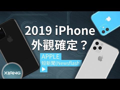 外觀確定?iPhone 11 (iPhone XI)、XI Max、XR 2019 將搭載方形相機設計!| 短新聞【小翔 XIANG】