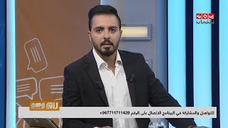 ثورة 26 سبتمبر .. ميلاد شعب .. ماذا قدمت ثورة 26 سبتمبر للشعب اليمني؟ | رأيك مهم