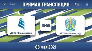 От Владивостока до Калининграда   ДВФУ (Владивосток) — КГТУ (Калининград)   Высший дивизион, «В»   2