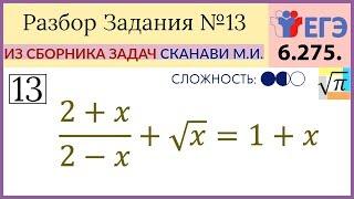 Разбор Задачи №13 из сборника Сканави М.И 6.275