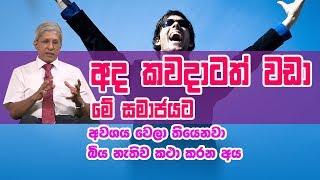 අද කවදාටත් වඩා මේ සමාජයට අවශය වෙලා තියෙනවා බිය නැතිව කථා කරන අය| Piyum Vila |19-09-2019 | Siyatha TV Thumbnail