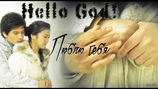 ღHello, God!ღ -Люблю тебя